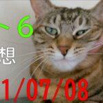【ロト6】第1601回予想
