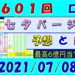 第1601回 ロト6予想 2021年7月8日抽選