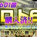 第1601回 ロト6~JRAの星矢式@④LINECard!!~【購入くじ券公開!!】~(2021年07月08日(木)抽選)~前回、1数字とB数字…それでも、2つは来る!?今回、6点!!