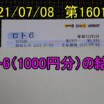 第1601回のロト6(1000円分)の結果