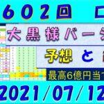 第1602回 ロト6予想 2021年7月12日抽選