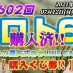 第1602回 ロト6~JRAの星矢式@④LINECard!!~【購入くじ券公開!!】~(2021年07月12日(月)抽選)~前回、またもや、2数字止まりの呪縛!!今回、8点!!