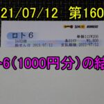 第1602回のロト6(1000円分)の結果