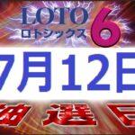 1602回ロト6予想(7月12日抽選日)