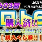 第1603回 ロト6~JRAの星矢式@④LINECard!!~【購入くじ券公開!!】~(2021年07月15日(木)抽選)~前回小休止の1数字・・今回も、懲りずに8点!!