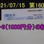 第1603回のロト6(1000円分)の結果