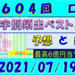 第1604回 ロト6予想 2021年7月19日抽選