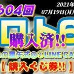 第1604回 ロト6~JRAの星矢式@④LINECard!!~【購入くじ券公開!!】~(2021年07月19日(月)抽選)~前回また2数字・・今回こそ!? 6点で!!