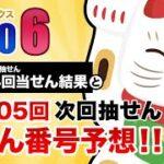 【第1604回→第1605回】 ロト6(LOTO6) 当せん結果と次回当せん番号予想