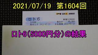 第1604回のロト6(5000円分)の結果