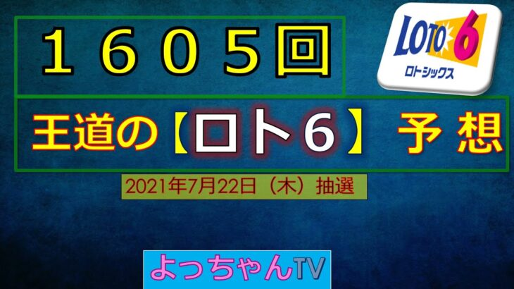 王道の【ロト6】1605回予想5口です。1604回は、5等当選しました。