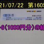 第1605回のロト6(1000円分)の結果