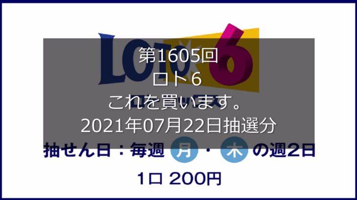 【第1605回LOTO6】ロト6狙え高額当選(2021年07月22日抽選分)
