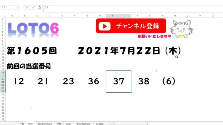 予想数字第1605回LOTO6ロト62021年7月22日(木)HiromiTV