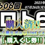 第1606回 ロト6~JRAの星矢式@④LINECard!!~【購入くじ券公開!!】~(2021年07月26日(月)抽選)~前回1数字。今回、6点で!!