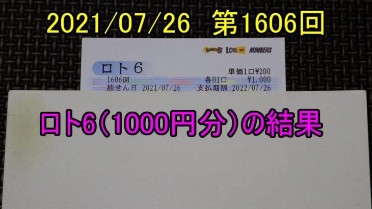 第1606回のロト6(1000円分)の結果