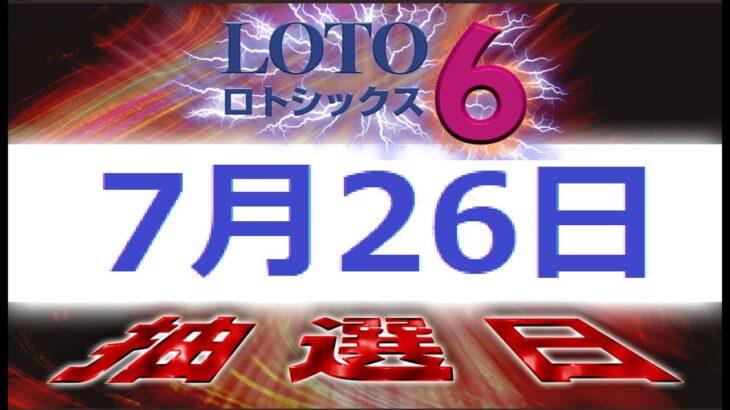 1606回ロト6予想(7月26日抽選日)