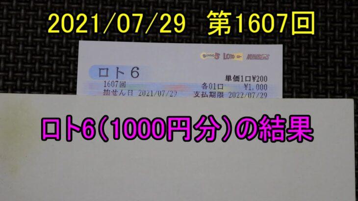 第1607回のロト6(1000円分)の結果