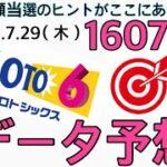 【1607回】ロト6予想!2021.7.29(木)抽選。オリジナル攻略法で高額当選を狙います!