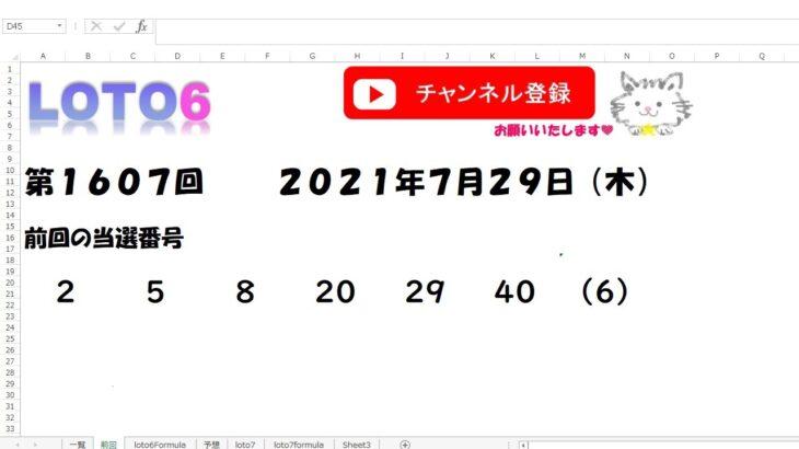 予想数字第1607回LOTO6ロト62021年7月28日(木)HiromiTV