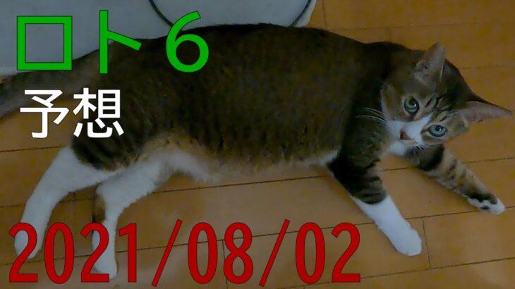 【ロト6】第1608回予想
