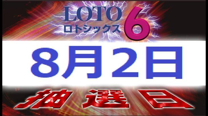 1608回ロト6予想(8月2日抽選日)
