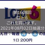 【第1608回LOTO6】ロト6狙え高額当選(2021年08月02日抽選分)