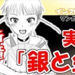 【ハイパーインフレーション17話】主人公のやるギャンブルじゃねえ!【漫画感想・考察】