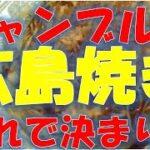 【広島焼き ギャンブル飯】第2回は広島風お好み焼き!ほぼ広島の家庭では作られません・・・