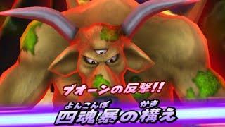 【星ドラ】 ブオーン (魔王級) 2ターン討伐 高速周回 ロトの剣(超覚醒)x4