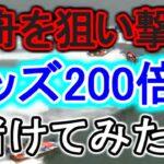 【競艇・ボートレース】万舟を狙い撃つ!オッズ200倍~20通り!賭けてみた!!