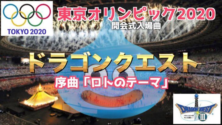 ドラゴンクエスト 序曲「ロトのテーマ」【東京五輪2020】 開会式入場曲 Dragon Quest /TOKYO Olympic 2020 opening ceremony