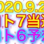 【2020.9.21】ロト7当選&ロト6予想!