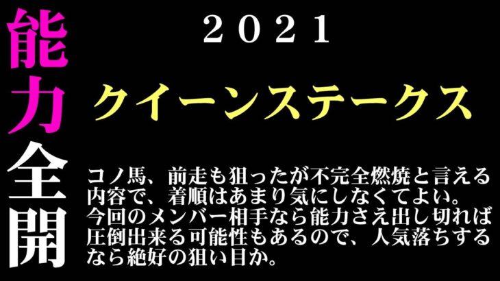 【ゼロ太郎】「クイーンステークス2021」出走予定馬・予想オッズ・人気馬見解
