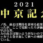 【ゼロ太郎】「中京記念2021」出走予定馬・予想オッズ・人気馬見解