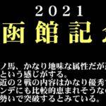 【ゼロ太郎】「函館記念2021」出走予定馬・予想オッズ・人気馬見解