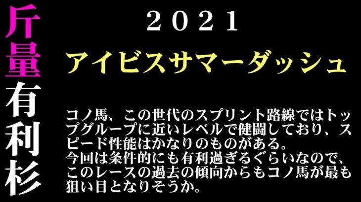 【ゼロ太郎】「アイビスサマーダッシュ2021」出走予定馬・予想オッズ・人気馬見解