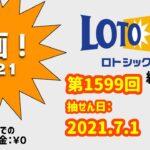 ロト6 (2021.7.1木抽せん)【宝くじ】【クイックピック】