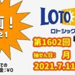 ロト6 (2021.7.12月抽せん)【宝くじ】【ビンゴゲーム】