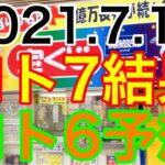 【2021.7.12】ロト7結果&ロト6予想!