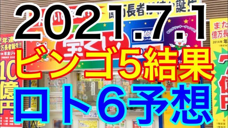 【2021.7.1】ビンゴ5結果&ロト6予想!