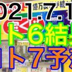 【2021.7.16】ロト6結果&ロト7予想!