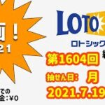 ロト6 (2021.7.19木抽せん)【宝くじ】【ビンゴゲーム】