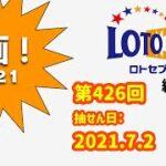 ロト7 (2021.7.2金抽せん)【宝くじ】
