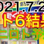 【2021.7.20】ロト6結果&ミニロト予想!