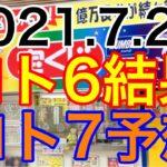 【2021.7.23】ロト6結果&ロト7予想!
