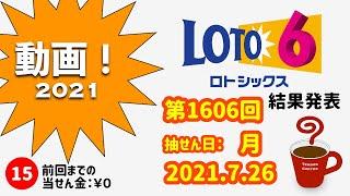 ロト6 (2021.7.26月抽せん)【宝くじ】【ビンゴゲーム】