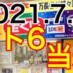 【2021.7.2】ロト6当選&ロト7予想!