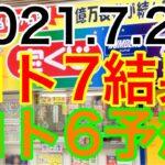 【2021.7.26】ロト7次回10億キャリーオーバー!&ロト6予想!