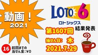 ロト6 (2021.7.29木抽せん)【宝くじ】【ビンゴゲーム】